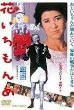 Hana ichimonme