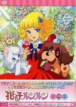El misterio de la flor mágica (Ángel, la niña de las flores) (Serie de TV)