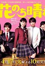 Hana Nochi Hare: Hanadan Next Season (Serie de TV)