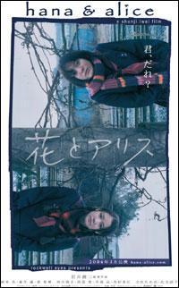 hana_to_arisu_hana_and_alice-777964896-l