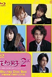 Hana yori dango 2 (Serie de TV)