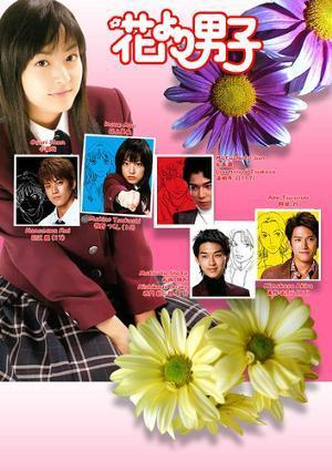 Hana Yori Dango (Serie de TV)