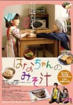 Hana's Miso Soup