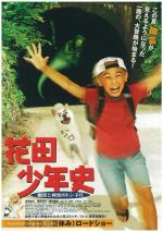 Hanada Shonenshi the Movie: Spirits and the Secret Tunnel