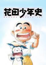 Hanada Shonen-Shi (Serie de TV)