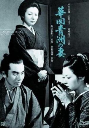 La esposa del Dr. Hanaoka