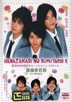 For You in Full Blossom (Hana Kimi) (Serie de TV)