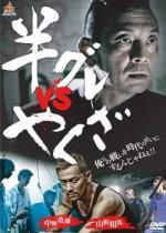 Hangure vs. Yakuza