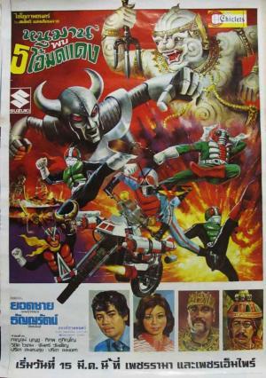 Hanuman and the 5 Kamen Riders