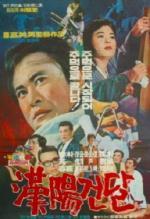The Scoundrel of Hanyang