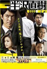 Hanzawa Naoki (TV) (Miniserie de TV)