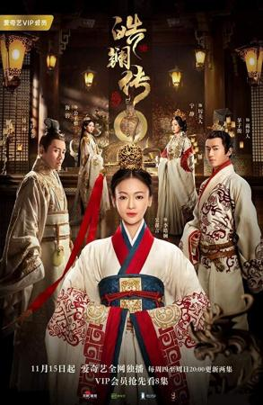 Hao Lan Zhuan (Serie de TV)