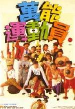 Los pequeños karatecas 5: Las aventuras de Kung-Fu Kids
