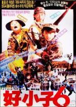Los pequeños karatecas 6: Los Kung-Fu Kids en Vietnam