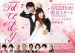 Hapimari: Happy Marriage!? (Serie de TV)