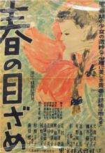 Haru no mezame (Spring Awakens)