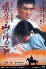 Haruka naru yama no yobigoe (A Distant Cry From Spring)