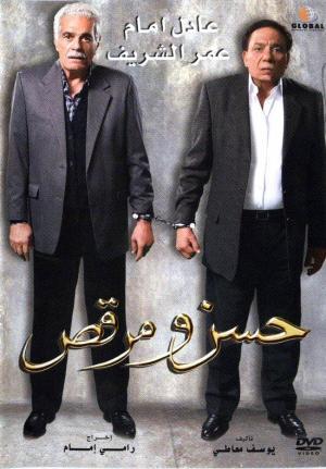 Hassan & Mark
