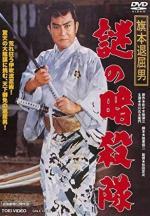 Hatamoto Taikutsu Otoko: Nazo no Ansatsu-tai