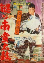 Hatamoto Taikutsu Otoko: Nazo no nanban-taiko