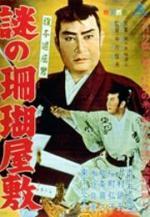 Hatamoto Taikutsu Otoko: Nazo no Sango Yashiki