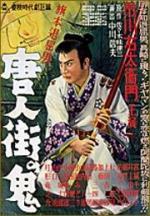 Bored Hatamoto: Tôjin-gai no Oni