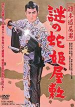Hatamoto taikutsuotoko: nazo no hebihime yashiki