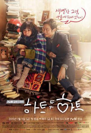 Heart to Heart (Serie de TV)