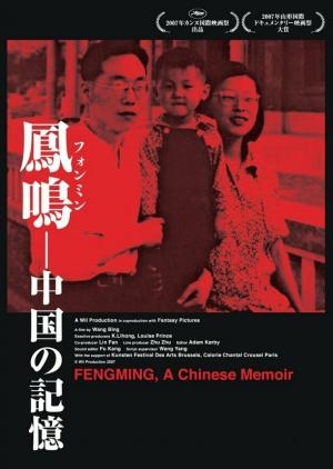 He Fengming