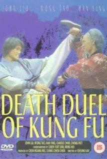 He xing dao shou tang lang tui (Death Duel of Kung Fu)