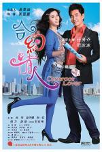 He yue qing ren (Contract Lover)