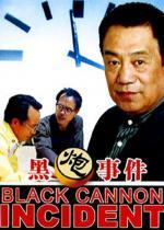 Hei pao shi jian (The Black Cannon Incident)