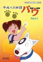 Heisei Inu Monogatari Bow (Serie de TV)