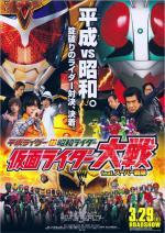 Heisei Rider vs. Shōwa Rider: Kamen Rider Taisen feat. Super Sentai