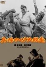 Heitai yakuza daidasso