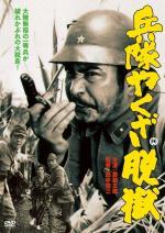 Heitai yakuza datsugoku