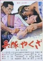 Heitai yakuza (Hoodlum Soldier)