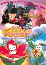Hello Kitty's Thumb Princess