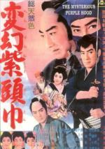 Hengen Murasaki Zukin