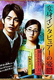 Henshin Interviewer no Yû'utsu (Serie de TV)