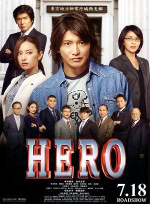 Hero the Movie (aka Hero)