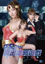 Heroine Escape Insult Play - Wonder Lady