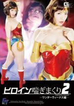 Heroine Moan 2 - Wonder Venus