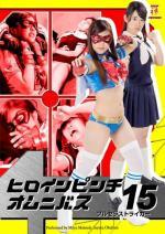 Heroine Pinch Omnibus - Blu Sailor Striker