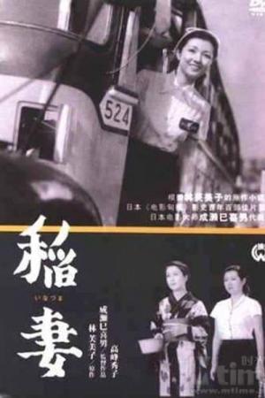 Hideko no shashô-san - Hideko, the Bus Conductor