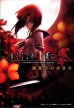 Higurashi no Naku Koro ni (When They Cry: Higurashi) (Serie de TV)