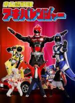 Unofficial Sentai Akibaranger (Serie de TV)