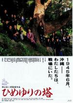 Himeyuri no Tô