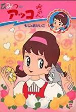 Himitsu no Akko-chan (Serie de TV)