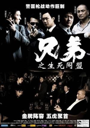 Hing dai (Brothers)